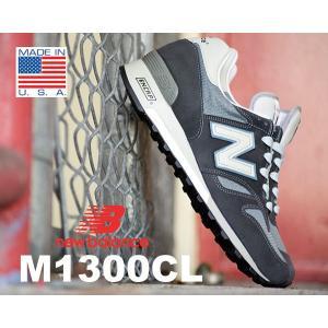 ニューバランス M1300CL 2E NEW BALANCE M1300CLS ワイズ 2E MADE IN U.S.A.  M 1300 CL スニーカー NB スティールブルー  2E width|ltd-online