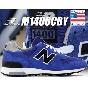 NEW BALANCE M1400CBY MADE IN U.S.A.  1000番台で唯一SL-2...