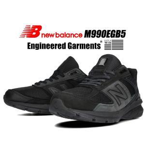 ニューバランス M990 V5 NEW BALANCE M990EGB5 MADE IN U.S.A. Engineered Garments スニーカー NB 990 V4 ブラック エンジニアドガーメンツ|ltd-online