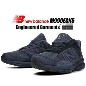 ニューバランス M990 V5 NEW BALANCE M990EGN5 MADE IN U.S.A. Engineered Garments スニーカー NB 990 V4 ネイビー エンジニアドガーメンツ|ltd-online