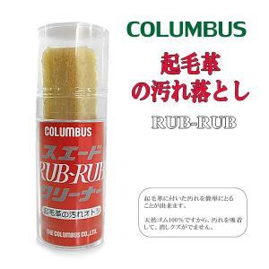 COLUMBUS(コロンブス) スエード ラブラブ クリーナー 消しゴムタイプ COLUMBUS RUB-RUB 起毛革の汚れ落としシューケア用品 スニーカー ケア スウェード ltd-online