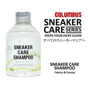 COLUMBUS コロンブス SNEAKER CARE SHAMPOO スニーカーケアシャンプー Fabrics & Canvas 布地用 シューズケア スニーカークリーナー ltd-online