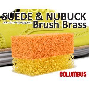 COLUMBUS(コロンブス) SUEDE & NUBUCK Brush Brass スエード・ヌバックの汚れを落とす専用ブラシ シューズケア スウェード ケア ltd-online