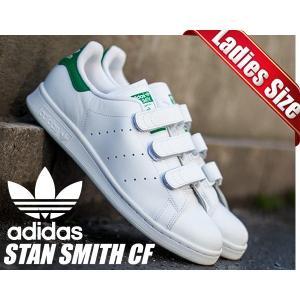 アディダス スタンスミス ベルクロ ADIDAS STAN MITH CF ftwht/ftwht-grn s75187 ホワイト/グリーン レディース スニーカー STAN SMITH|ltd-online