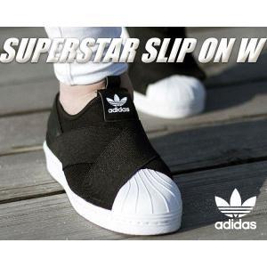 アディダス スーパースター スリッポン adidas SUPERSTAR SLIP ON W cblack/cblack-ftwht スニーカー スリッポン レディース メンズ SUPERSTAR SLIP ON|ltd-online
