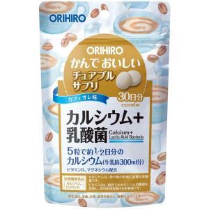 コーヒー かんでおいしいチュアブルサプリ カルシウム+乳酸菌 送料無料|lua