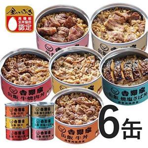 吉野家 [缶飯6 種バラエティセット] 非常食 保存食 防災食 缶詰 /常温便|lua