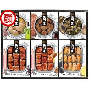 K&K 缶つま レストラン ギフト セット KRB-300 送料無料|lua