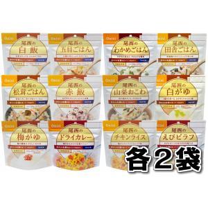 尾西食品 24食セット非常食 保存食 5年 保存 12食分 携帯おにぎり アルファ米 レトルト 備蓄 食料|lua