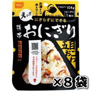 非常食 (送料無料)尾西食品 携帯おにぎり 五目おこわ 8袋 セット|lua