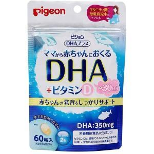 ピジョン サプリメント DHAプラス 60粒 30日分 ビタミンD マタニティ 送料無料