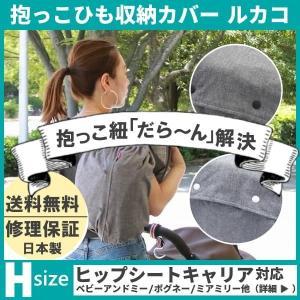 ■ 抱っこひも収納カバー専門店 ルカコ■ かさばるヒップシート解決! 使わない時もつけたままでOK♪...