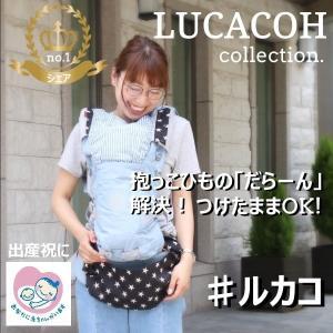 ルカコ 抱っこ紐収納カバー エルゴアダプト オムニ360 ベビービョルンONE KAI コランハグ対応抱っこひもケース 送料無料 人気の星柄L|lucacoh|05