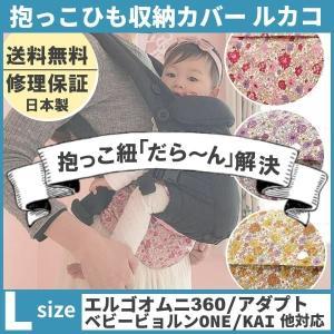 ■ 抱っこひも収納カバー専門店 ルカコ■ 抱っこ紐の「だら〜ん」を解決! 使わない時もつけたままでO...
