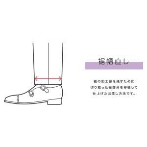 裾幅直し|luccicare
