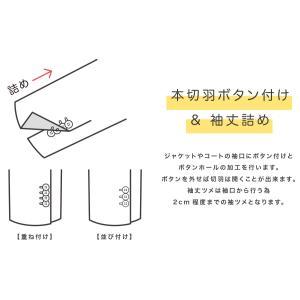 本切羽 & 袖丈詰|luccicare
