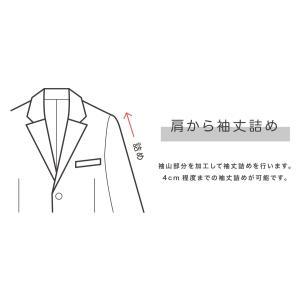 肩から袖丈詰め|luccicare