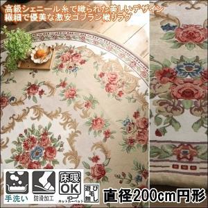 ラグ ラグマット/洗える/円形 直径200cm/ゴブラン織 滑り止め 床暖/ベージュ lucentmart-bed