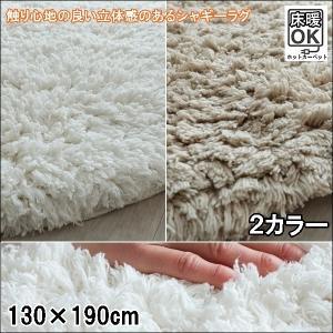ラグ ラグマット/130x190cm コットン シャギーラグ/床暖/2色 lucentmart-bed
