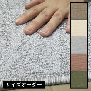 フリーカット カーペット/コーナー加工 くり抜き 敷き詰め 円形 可/ポート/日本製/1cm単位/床暖/4色 lucentmart-bed