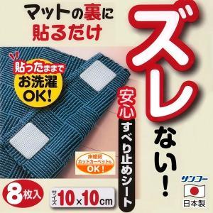 滑り止め すべり止めシート 吸着シート 8枚入 日本製|lucentmart-bed