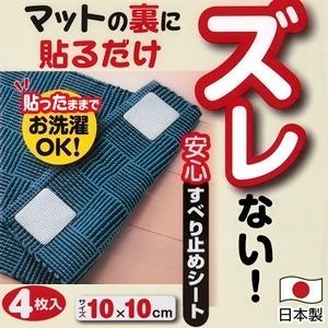 滑り止め すべり止めシート 吸着シート 4枚入 日本製|lucentmart-bed
