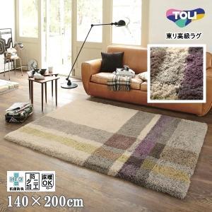 ラグ ラグマット/140×200cm/東リ/抗菌 床暖/TOR3859/防ダニ lucentmart-bed