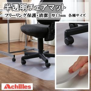 透明マット/クリア チェアマット/床の傷付き防止/アキレス/床暖対応/日本製|lucentmart-interior