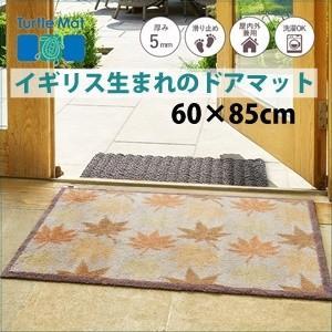 玄関マット ドアマット/洗える/タートルマット/メープル/室内外兼用/60×85cm|lucentmart-interior
