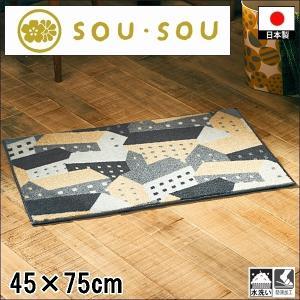 玄関 マット/モダンデザイン/SOU SOU コラボ/北の国/45×75cm|lucentmart-interior