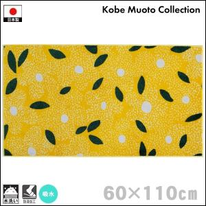 玄関マット ドアマット 屋内用/モダンデザイン/洗える/Kobe Muoto/花の歌/60×110cm/日本製 lucentmart-interior
