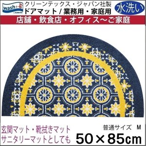 玄関マット ドアマット/ウォッシュ&ドライ/洗える/ラウンド タイル模様/半円 50×85cm|lucentmart-interior