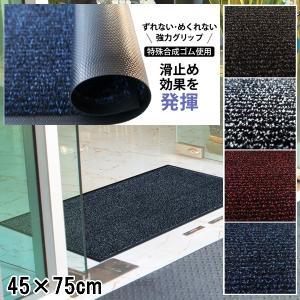 ドアマット 靴拭きマット/洗える/アイアンホースストライプ/業務用/45×75cm/4カラー|lucentmart-interior