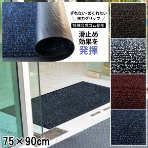 ドアマット 靴拭きマット/洗える/アイアンホースストライプ/業務用/75×90cm/4カラー|lucentmart-interior