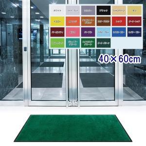 ドアマット 靴拭きマット/洗える/スタンダードマット/22色/40×60cm|lucentmart-interior