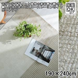 ラグ ラグマット/190x240cm/ビスコースレーヨン/床暖|lucentmart-interior
