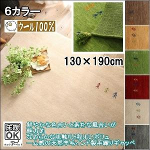 ギャベ ラグ 絨毯/130x190cm ウール100%/手織りギャッベ/床暖/アヤカ/7色|lucentmart-interior