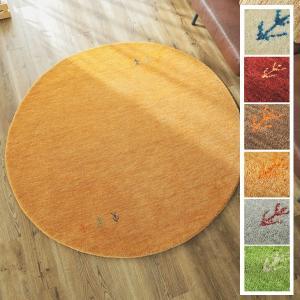 ギャベ ラグ 絨毯/円形 直径140cm ウール100%/手織りギャッベ/床暖/アヤカ/7色|lucentmart-interior