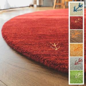 ギャベ ラグ 絨毯/円形 直径190cm ウール100%/手織りギャッベ/床暖/アヤカ/7色|lucentmart-interior