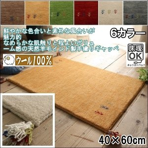 ギャベ マット/玄関マット/40x60cmウール100%/手織りギャッベ/床暖/アヤカ/7色|lucentmart-interior