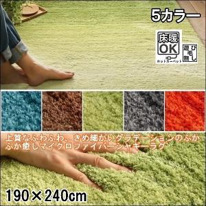 ラグ ラグマット/190x240cm/上質ふわふわ 床暖/5色|lucentmart-interior