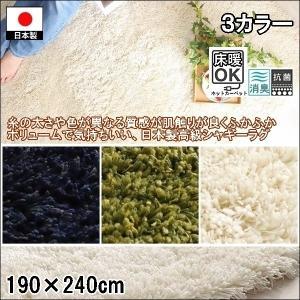 ラグ ラグマット/190x240cm 国産 高級 シャギーラグ/床暖/3色/日本製|lucentmart-interior