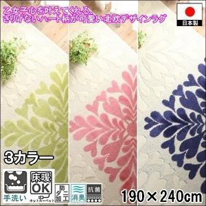 ラグ ラグマット/190x240cm 洗える/床暖/日本製/3色|lucentmart-interior