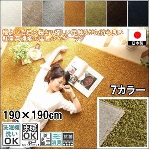 ラグ ラグマット/190x190cm 洗える 洗濯機OK 床暖/シャギーラグ/日本製/7色|lucentmart-interior