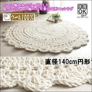 ラグ/インテリアマット/手織り/円形 直径140cm ウール100%/レース編み風/床暖|lucentmart-interior