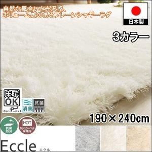 ラグ ラグマット/190x240cm 国産 シャギーラグ/床暖/3色/日本製|lucentmart-interior