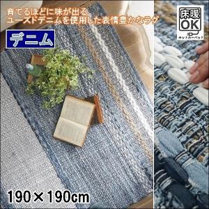ラグ ラグマット/190×190/リサイクルデニム/デニムラグ/床暖|lucentmart-interior
