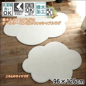 ラグ ラグマット/96x126cm 洗える 洗濯機OK フランネルラグ 滑り止め 床暖/ホリデー/雲形|lucentmart-interior