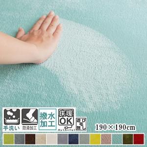 ラグ ラグマット/190x190cm 洗える はっ水 低反発 フランネルラグ 滑り止め 床暖/ホリデープラス/10色|lucentmart-interior