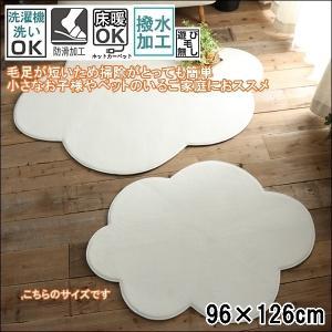 ラグ ラグマット/96x126cm 洗える はっ水 低反発 フランネルラグ 滑り止め 床暖/ホリデープラス/雲形|lucentmart-interior